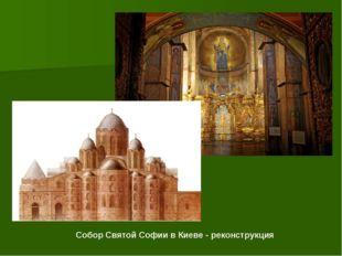 Собор Святой Софии в Киеве - реконструкция