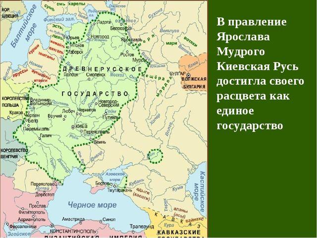 В правление Ярослава Мудрого Киевская Русь достигла своего расцвета как едино...
