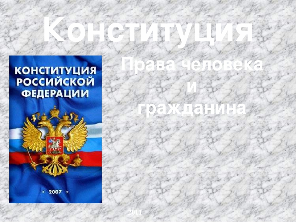 Конституция Права человека и гражданина 2011