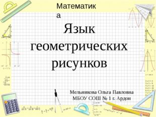 Язык геометрических рисунков Мельникова Ольга Павловна МБОУ СОШ № 1 г. Ардон