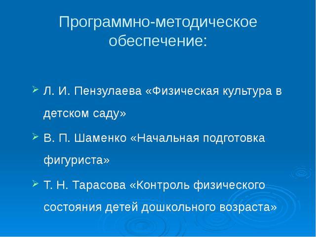 Программно-методическое обеспечение: Л. И. Пензулаева «Физическая культура в...