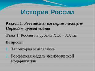 История России Раздел 1: Российская империя накануне Первой мировой войны Тем