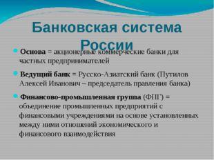 Банковская система России Основа = акционерные коммерческие банки для частных