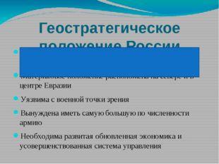 Геостратегическое положение России Геостратегическое положение = географическ