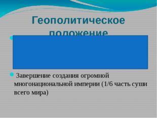 Геополитическое положение России Геополитическое положение = место того или и