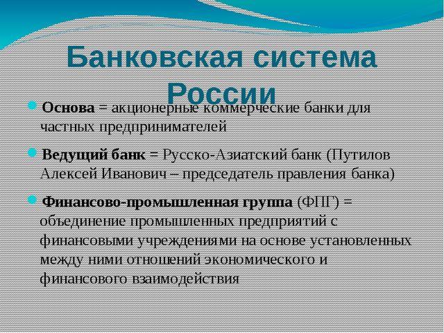 Банковская система России Основа = акционерные коммерческие банки для частных...