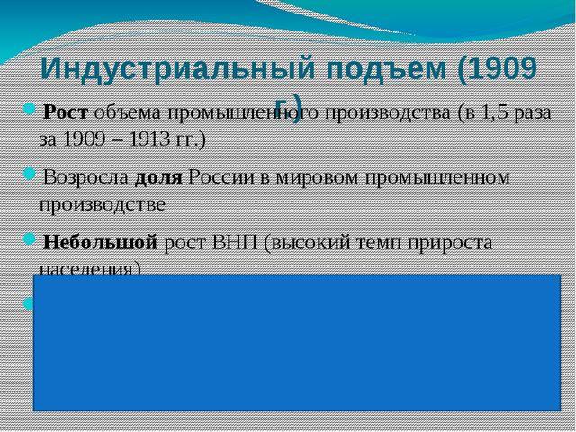 Индустриальный подъем (1909 г.) Рост объема промышленного производства (в 1,5...