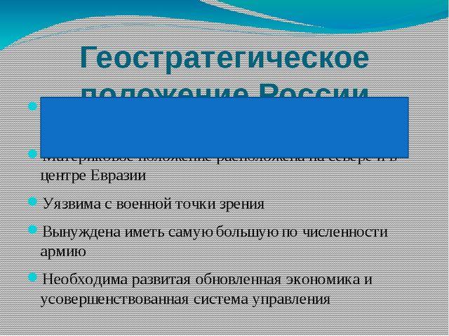 Геостратегическое положение России Геостратегическое положение = географическ...