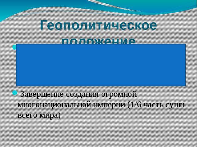 Геополитическое положение России Геополитическое положение = место того или и...
