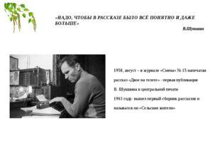 «НАДО, ЧТОБЫ В РАССКАЗЕ БЫЛО ВСЁ ПОНЯТНО И ДАЖЕ БОЛЬШЕ» В.Шукшин 1958, август