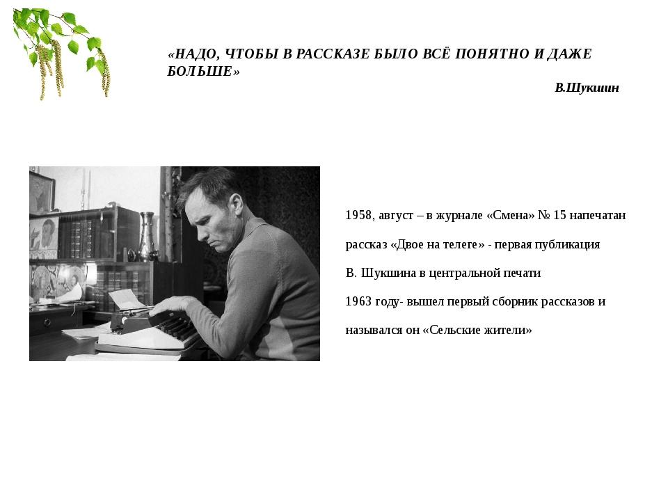 «НАДО, ЧТОБЫ В РАССКАЗЕ БЫЛО ВСЁ ПОНЯТНО И ДАЖЕ БОЛЬШЕ» В.Шукшин 1958, август...