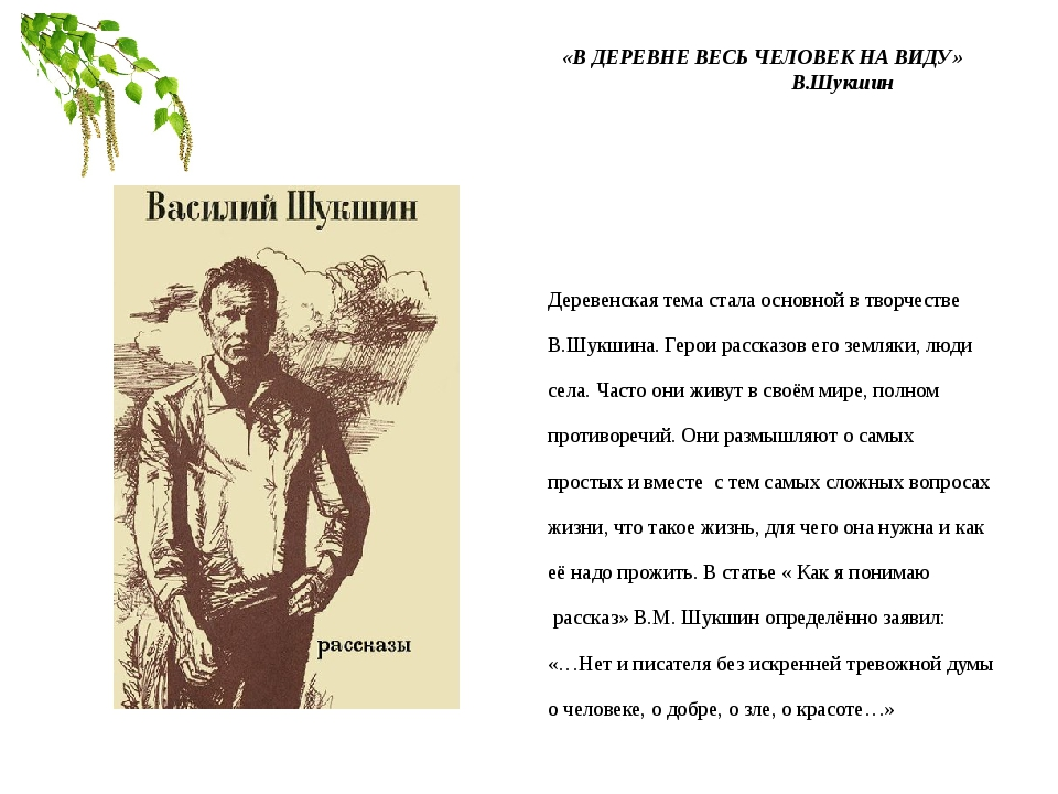 «В ДЕРЕВНЕ ВЕСЬ ЧЕЛОВЕК НА ВИДУ» В.Шукшин Деревенская тема стала основной в...