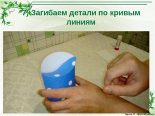 7) Загибаем детали по кривым линиям Левитина Л.С. http://00149.ucoz.com/ Леви