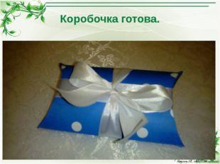 Коробочка готова. Левитина Л.С. http://00149.ucoz.com/ Левитина Л.С. http://0