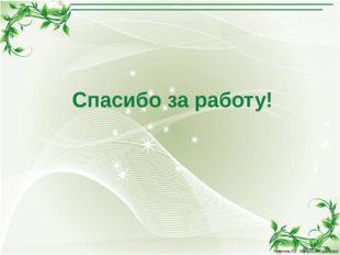 Спасибо за работу! Левитина Л.С. http://00149.ucoz.com/ Левитина Л.С. http://