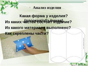 Анализ изделия Какая форма у изделия? (плоская/объёмная) Из каких частей сост