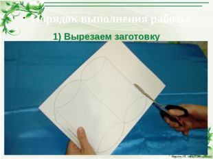 1) Вырезаем заготовку Порядок выполнения работы Левитина Л.С. http://00149.uc