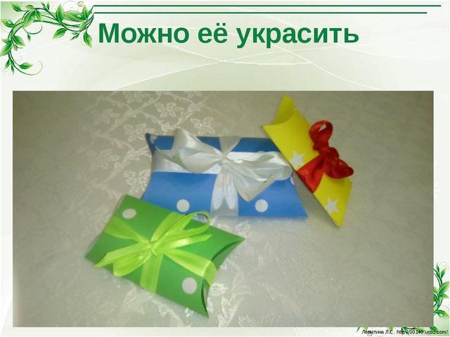 Можно её украсить Левитина Л.С. http://00149.ucoz.com/ Левитина Л.С. http://0...
