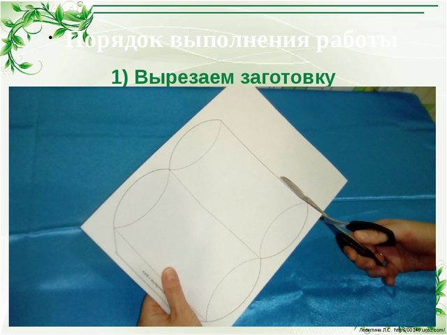 1) Вырезаем заготовку Порядок выполнения работы Левитина Л.С. http://00149.uc...