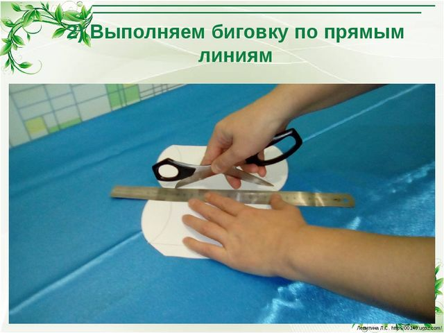 2) Выполняем биговку по прямым линиям Левитина Л.С. http://00149.ucoz.com/ Ле...