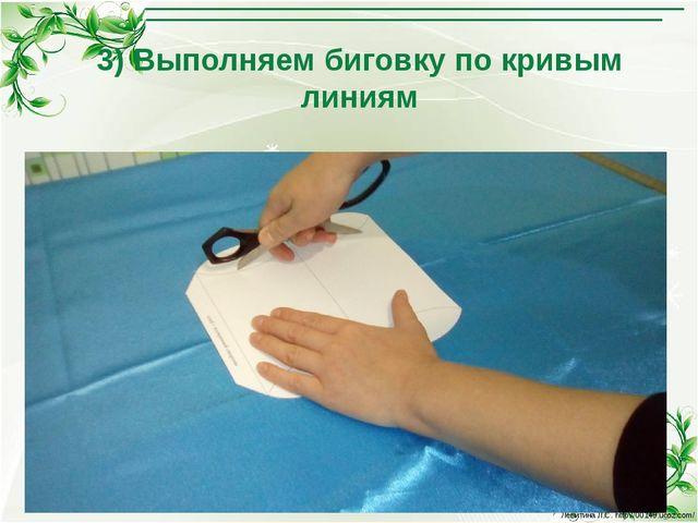 3) Выполняем биговку по кривым линиям Левитина Л.С. http://00149.ucoz.com/ Ле...