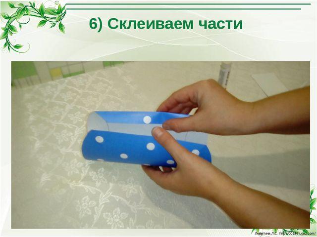 6) Склеиваем части Левитина Л.С. http://00149.ucoz.com/ Левитина Л.С. http://...