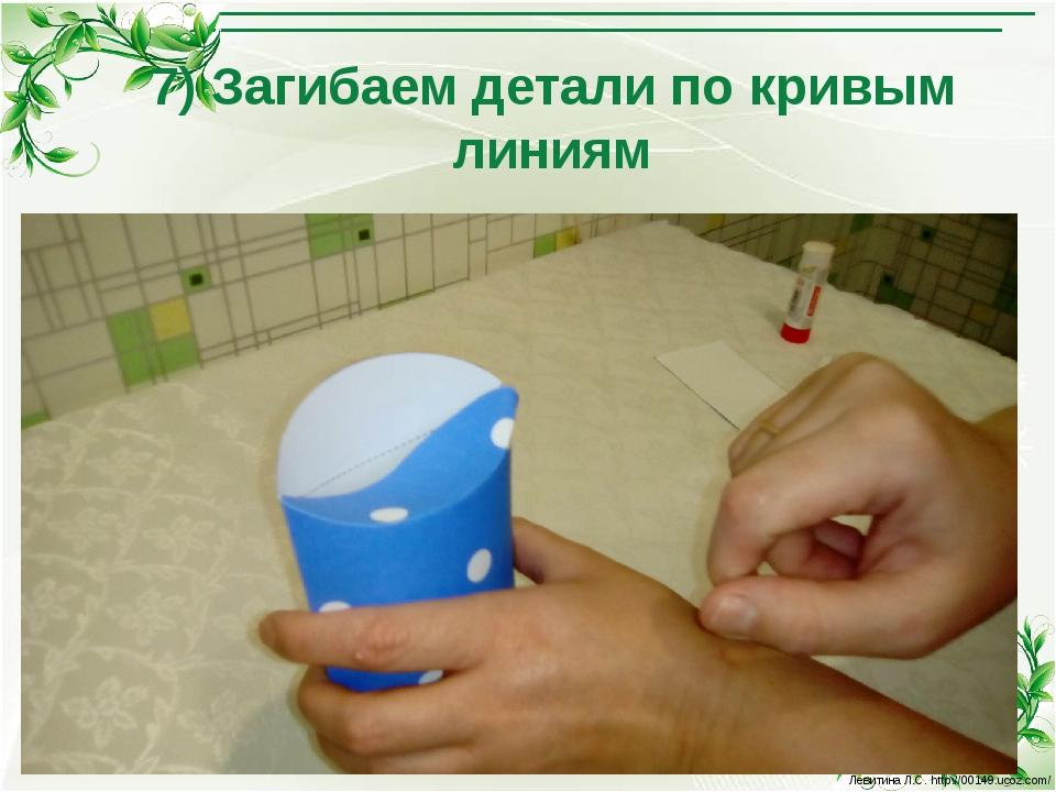 7) Загибаем детали по кривым линиям Левитина Л.С. http://00149.ucoz.com/ Леви...
