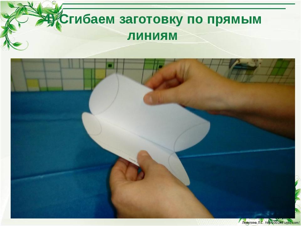 4) Сгибаем заготовку по прямым линиям Левитина Л.С. http://00149.ucoz.com/ Ле...