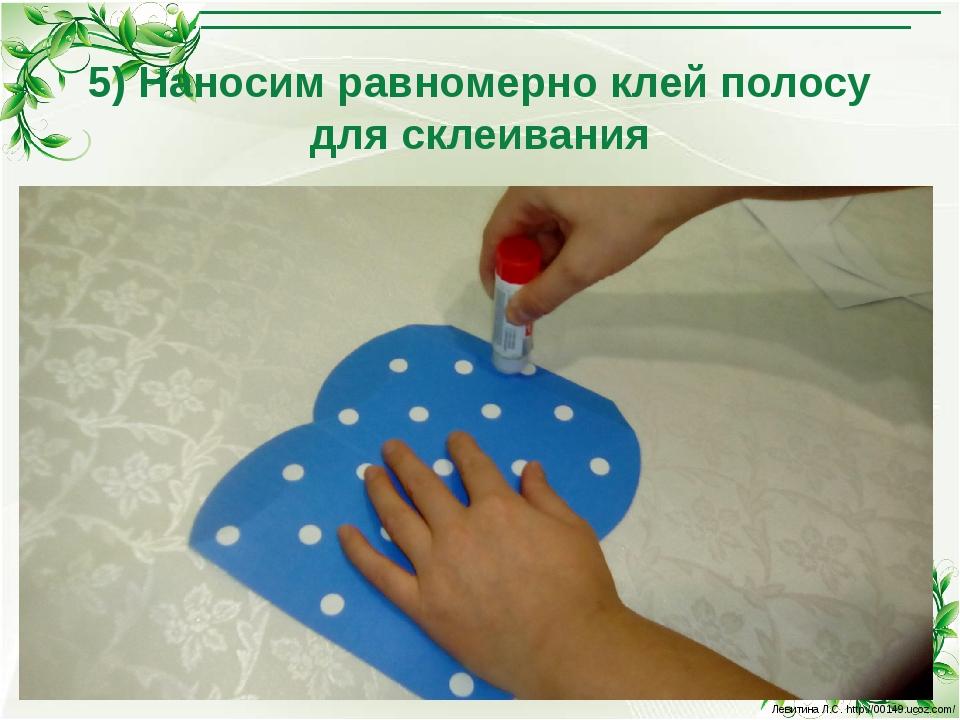 5) Наносим равномерно клей полосу для склеивания Левитина Л.С. http://00149.u...