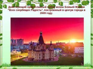 """Действующий православный собор иконы Божьей Матери """"Всех скорбящих Радость"""","""