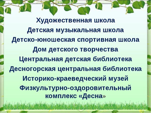Художественная школа Детская музыкальная школа Детско-юношеская спортивная шк...