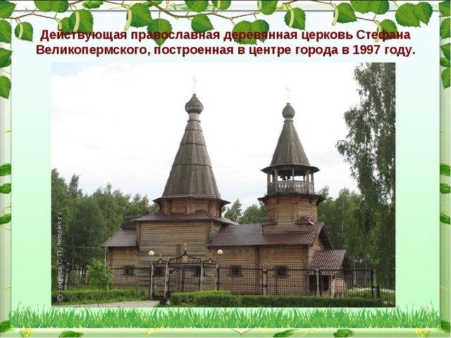 Действующая православная деревянная церковь Стефана Великопермского, построен...