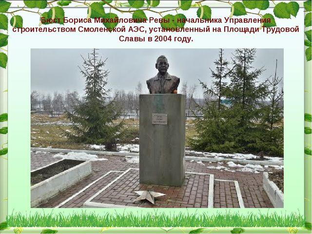 Бюст Бориса Михайловича Ревы - начальника Управления строительством Смоленско...