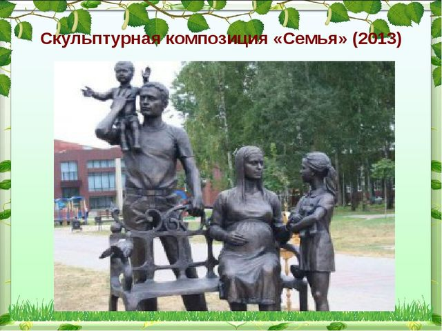 Скульптурная композиция «Семья» (2013)