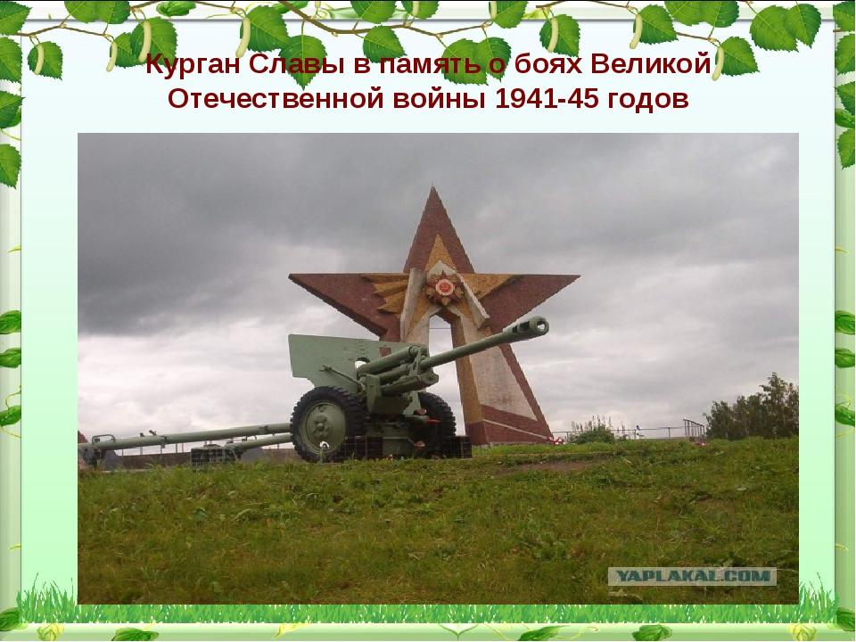 Курган Славы в память о боях Великой Отечественной войны 1941-45 годов