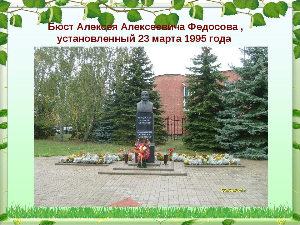 Бюст Алексея Алексеевича Федосова , установленный 23 марта 1995 года