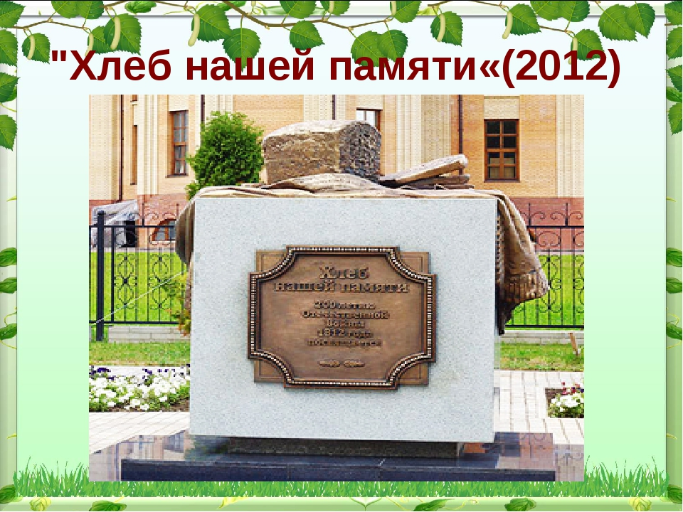 """""""Хлеб нашей памяти«(2012)"""