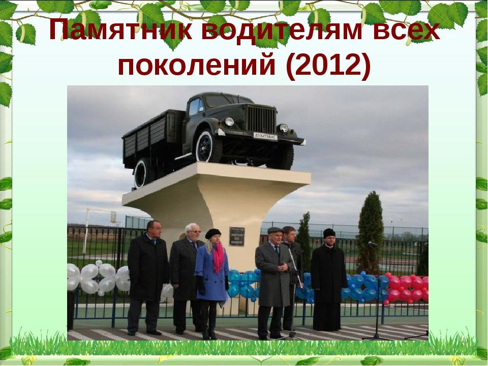 Памятник водителям всех поколений (2012)