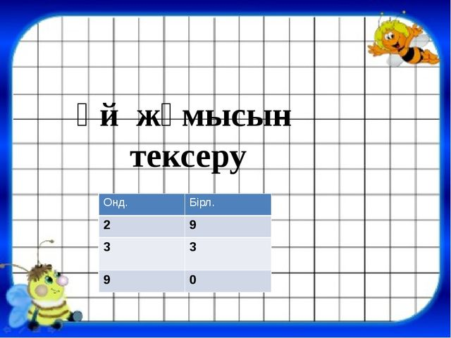 Үй жұмысын тексеру Онд. Бірл. 2 9 3 3 9 0