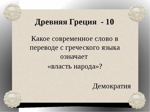 Древняя Греция - 40 Именно этот орган власти принимал законы в Афинах. Народ...