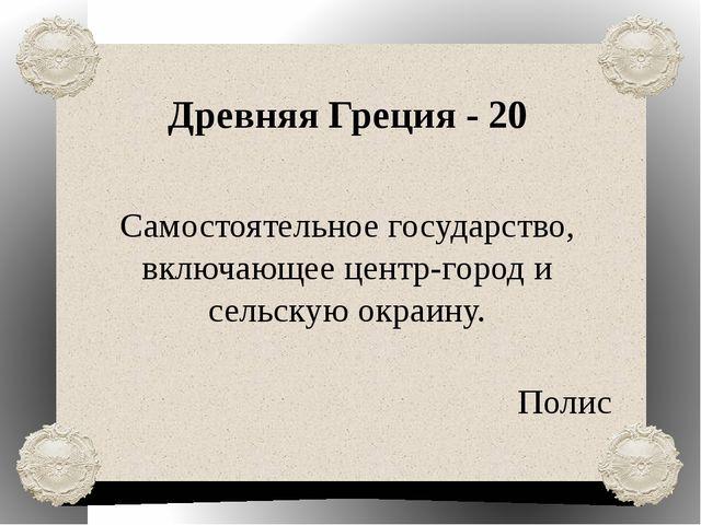 Древняя Греция - 50 Именно он является автором трагедии «Антигона». Софокл