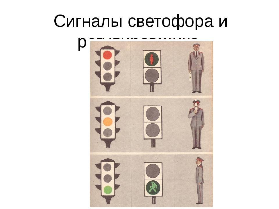 Сигналы светофора рисунок для детей