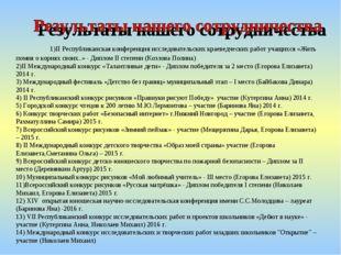 1)II Республиканская конференция исследовательских краеведческих работ учащи