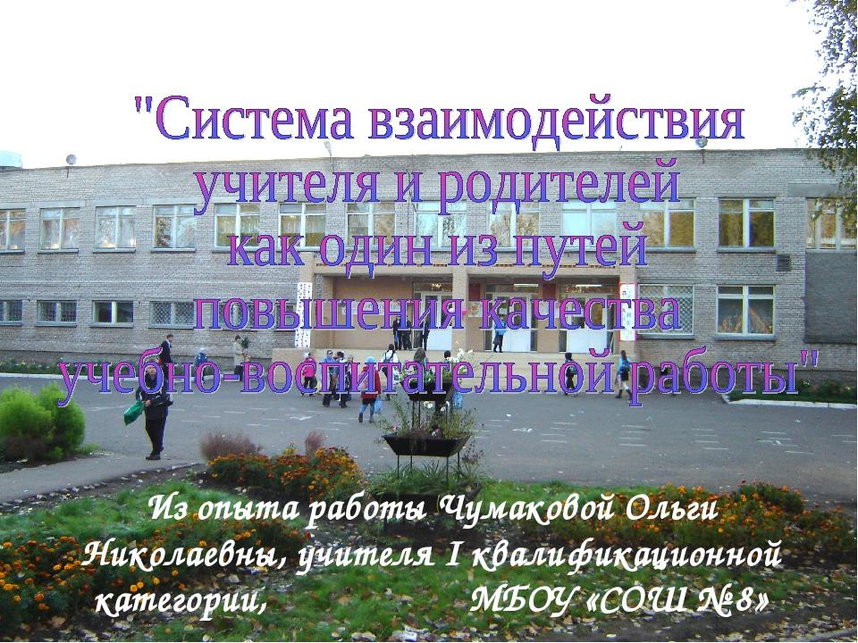 Из опыта работы Чумаковой Ольги Николаевны, учителя I квалификационной катего...