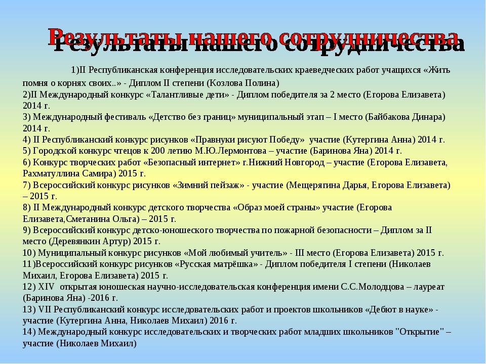 1)II Республиканская конференция исследовательских краеведческих работ учащи...