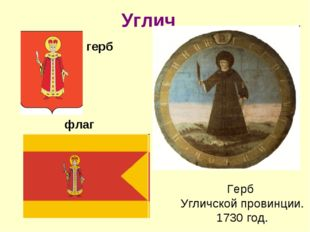 Углич Герб Угличской провинции. 1730 год. герб флаг