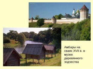 Амбары на сваях XVII в. в музее деревянного зодчества
