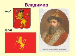 Владимир герб флаг