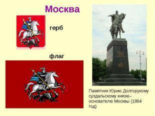 Памятник Юрию Долгорукому суздальскому князю– основателю Москвы (1954 год) Мо
