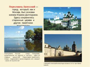 Переславль-Залесский — город, который, как и Москва, был основан князем Юрием
